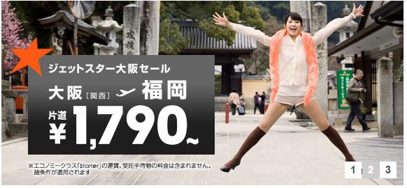 Osaka Sale.bmp.jpg